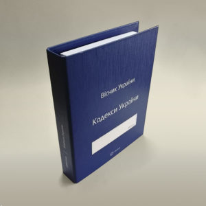 Кодекс Украины об административных правонарушениях